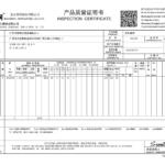 PE(ゴム)材質検査報告書