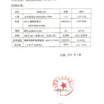 PVC検査報告書(車両専用)